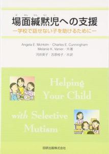 場面緘黙児への支援―学校で話せない子を助けるために