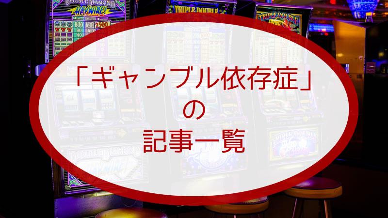 「ギャンブル依存症」の記事一覧