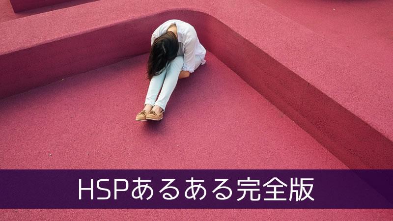HSPあるある完全版