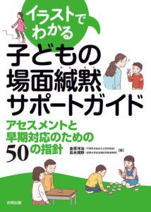 イラストでわかる子どもの場面緘黙サポートガイド:アセスメントと早期対応のための50の指針