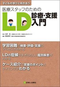 子どもの学びと向き合う 医療スタッフのためのLD診療・支援入門
