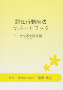 認知行動療法サポートブック~社交不安障害編~