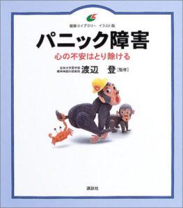 パニック障害(健康ライブラリーイラスト版)