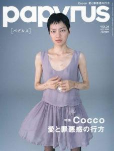 papyrus (パピルス) 2009年 10月号