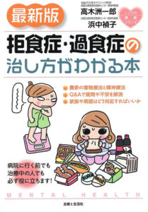 最新版 拒食症・過食症の治し方がわかる本