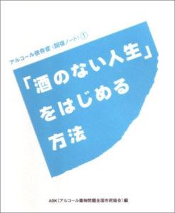 「酒のない人生」をはじめる方法(アルコール依存症〈回復ノート〉(1))