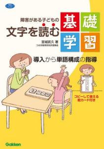 障害がある子どもの文字を読む基礎学習: 導入から単語構成の指導