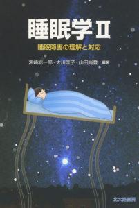 睡眠学II: 睡眠障害の理解と対応