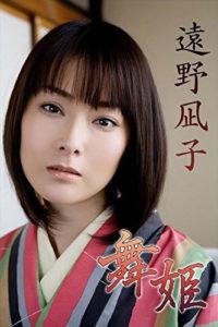 遠野凪子 舞姫