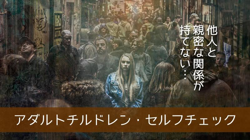 アダルトチルドレン・セルフチェック