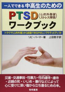 一人でできる中高生のためのPTSD(心的外傷後ストレス障害)ワークブック―トラウマ(心的外傷)から回復できるやさしいアクティビティ39