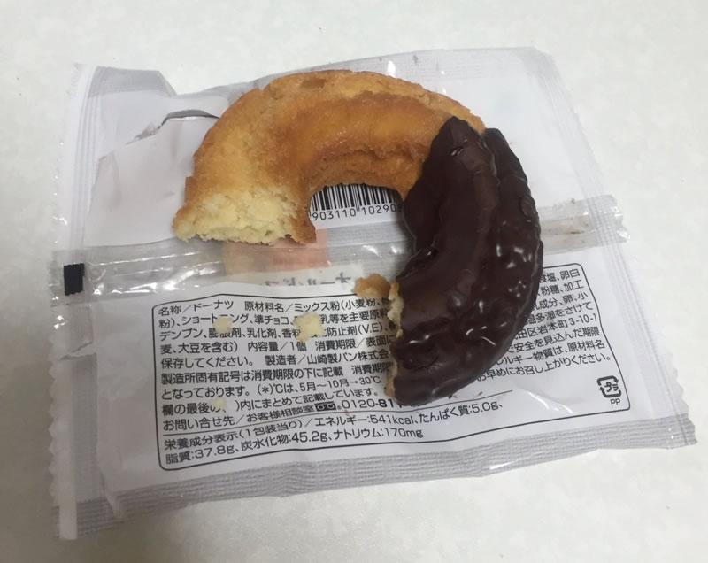 外袋の上に食べかけのドーナツ