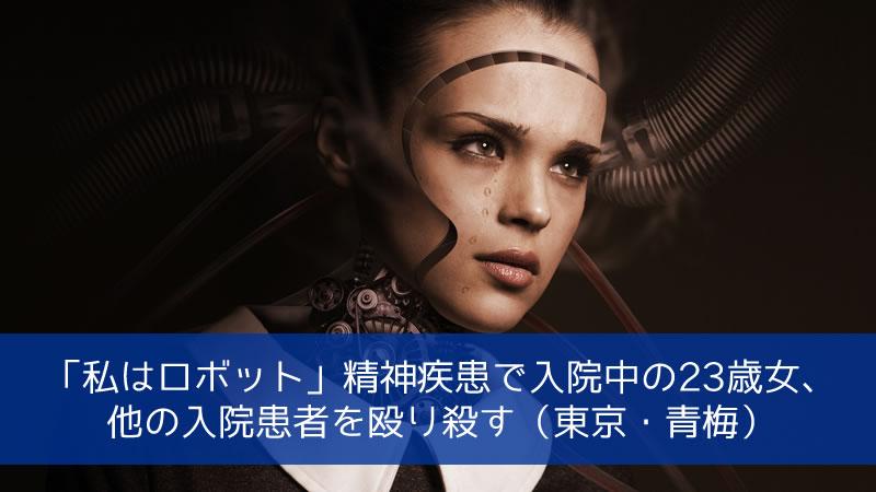 「私はロボット」精神疾患で入院中の23歳女、他の入院患者を殴り殺す(東京・青梅)