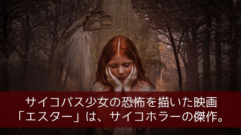 サイコパス少女の恐怖を描いた映画「エスター」は、 サイコホラーの傑作。