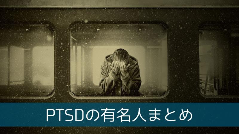 PTSDの有名人まとめ
