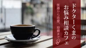 【池袋】ドクターくまのお悩み相談カフェ
