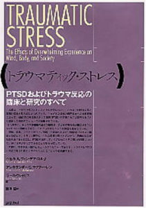 トラウマティック・ストレス―PTSDおよびトラウマ反応の臨床と研究のすべて