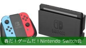 春だ!ゲームだ!Nintendo Switch会