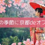 桜の季節に京都deオフ会