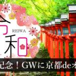 令和記念!GWに京都deオフ会