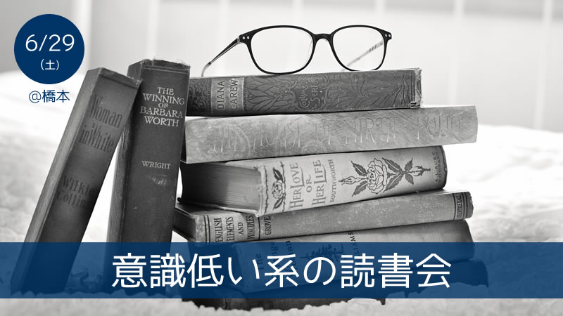 意識低い系の読書会