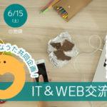 ココトモ×ばなうた共同企画!IT&WEB交流会