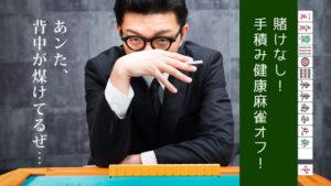 賭けなし!手積み健康麻雀オフ!!