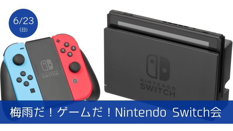 梅雨だ!ゲームだ!Nintendo Switch会
