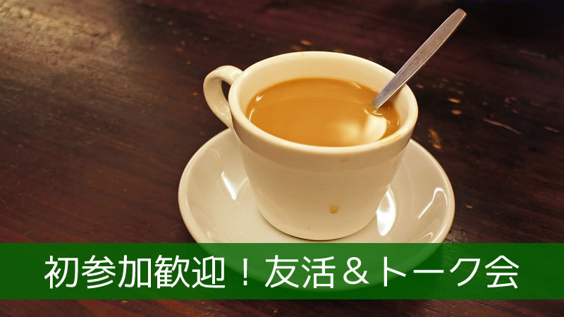 初参加歓迎!友活&トーク会