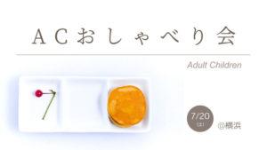 【横浜】ACおしゃべり会