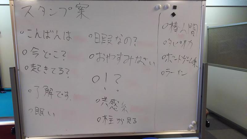 七夕特別企画!LINEスタンプ制作おしゃべり会