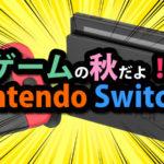 ゲームの秋だよ!Nintendo Switch会