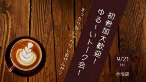 初参加大歓迎!ゆる~いトーク会!