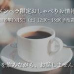 第12回メンヘラ限定おしゃべり&情報交換会