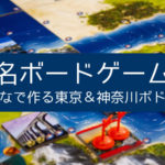 菊名ボードゲーム会~みんなで作る東京&神奈川ボドゲ会