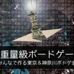中・重量級ボードゲーム会~みんなで作る東京&神奈川ボドゲ会