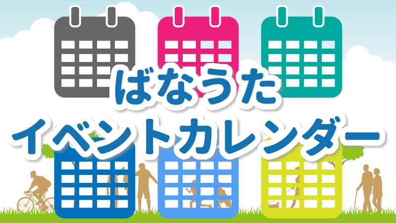 ばなうたイベントカレンダー