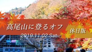 高尾山に登るオフ・休日版