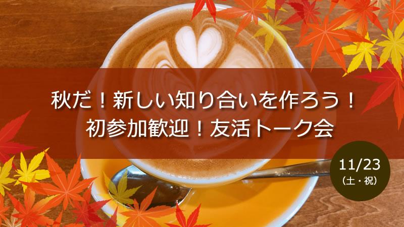 秋だ!新しい知り合いを作ろう! 初参加歓迎!友活トーク会