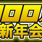 100人新年会