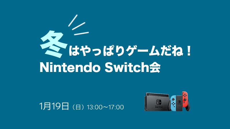冬はやっぱりゲームだね!Nintendo Switch会