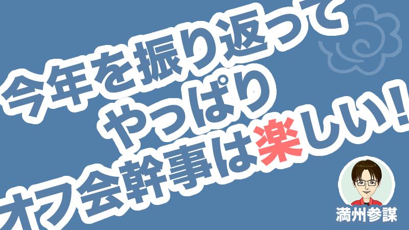 今年を振り返って〜やっぱりオフ会幹事は楽しい! by 満州参謀