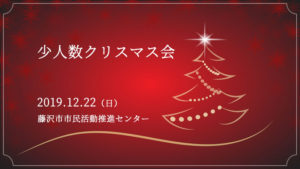 少人数クリスマス会