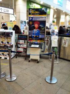 蒲田駅待ち合わせ