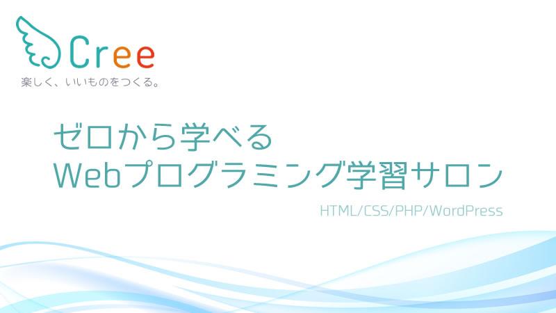 「ゼロから学べるWebプログラミング学習サロン」を開講しました!