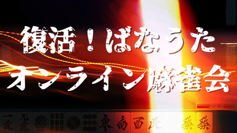 復活!ばなうたオンライン麻雀会