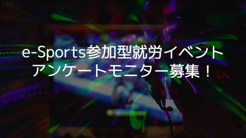 e-Sports参加型就労イベント・アンケートモニター募集!