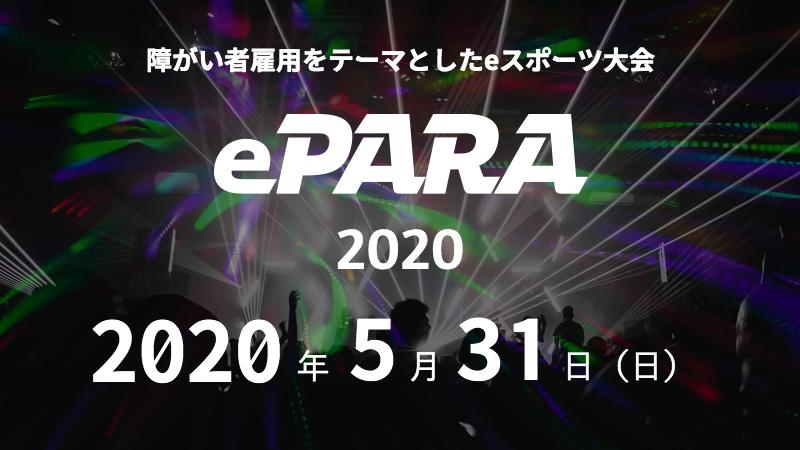 ePARA2020開催!参戦者・観戦者募集中!