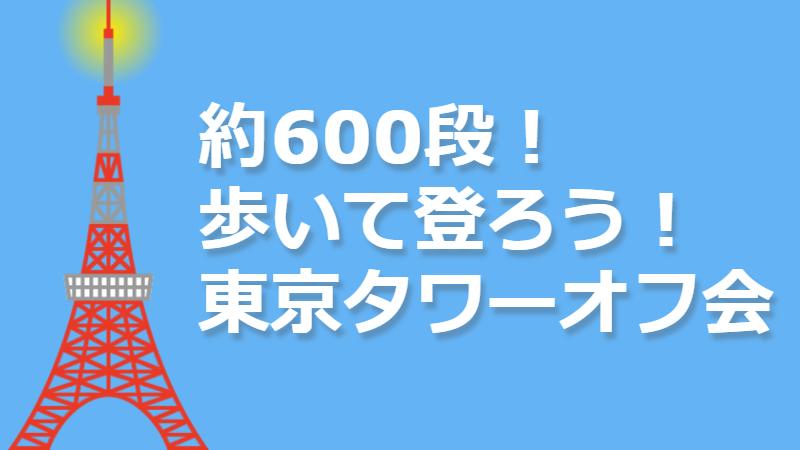 約600段!歩いて登ろう!東京タワーオフ会