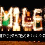 駒沢公園で手持ち花火をしよう会!2020